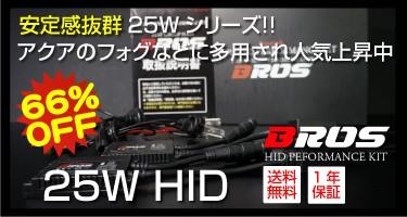 ブロス25W/HIDフルキット