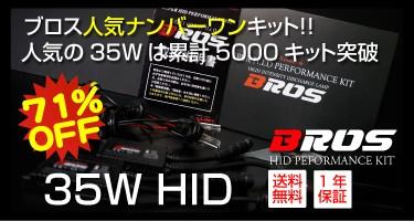 ブロス35W/HIDフルキット