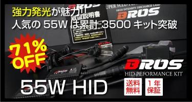 ブロス55W/HIDフルキット