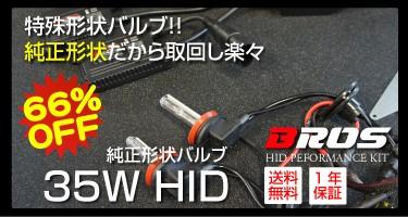 ブロス35W/純正形状HIDフルキット