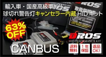 ブロス35W/キャンセラー内蔵HIDフルキット