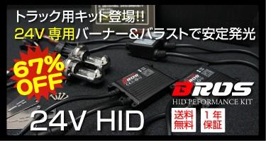 ブロス35W/24V専用HIDフルキット