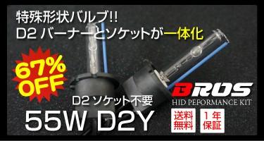 ブロス55W/D2YHIDフルキット