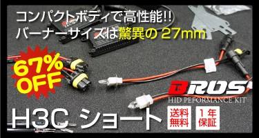 ブロス35W/H3CショートHIDフルキット