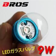 9W発光ガラスバルブ