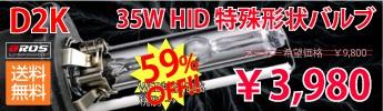 35WHID特殊形状バルブD2/R/S兼用