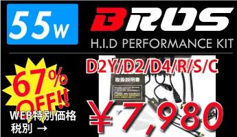 ブロスD2Y/HIDフルキット55wシリーズ
