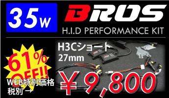ブロスH3CショートHIDフルキット35wシリーズ