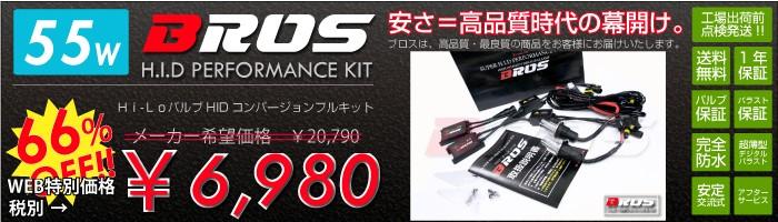 ブロスHIDフルキット55wHi/Loシリーズ