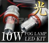 10W超発光フォグ用LEDキット