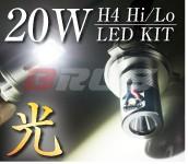 20W強力発光H4Hi/Lo切替LEDキット