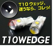 種類豊富なT10ウェッジ