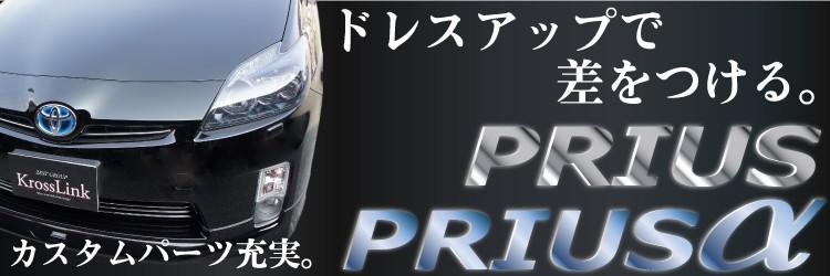 プリウスパーツ!