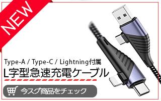 L字型充電ケーブル