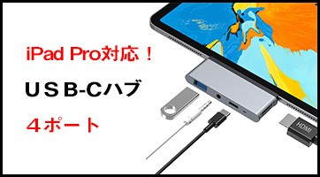 iPad Pro対応 USB Type C ハブ 4in1 hub 4K HDMI PD 急速充電