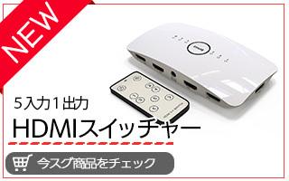 HDMIスイッチャー