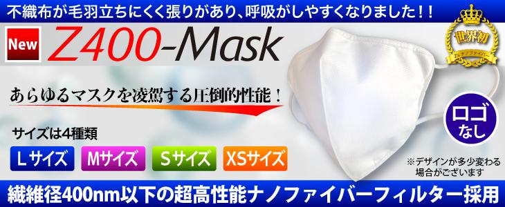 new-Z400-Mask(ロゴなし)看板画像-4サイズ