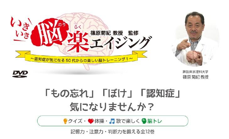 篠原菊紀教授監修いきいき脳楽エイジングDVDイメージ画像