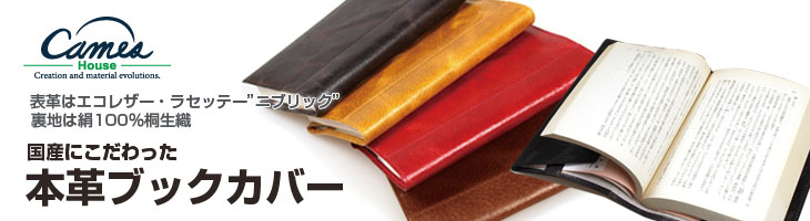 オリジナル革雑貨ブランド・カメズハウス ブックカバー
