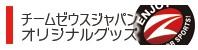 チームゼウスジャパングッズ