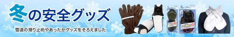 冬の安全グッズ