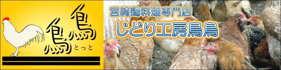 宮崎鶏料理のお店から人気の商品をお届けいたします。