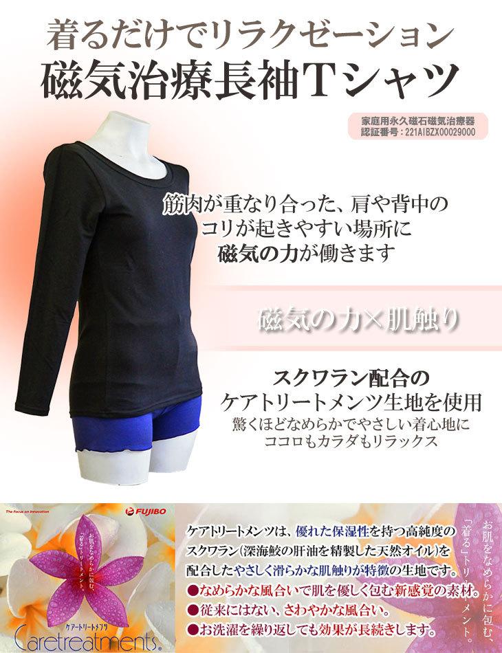 磁気治療長袖Tシャツ