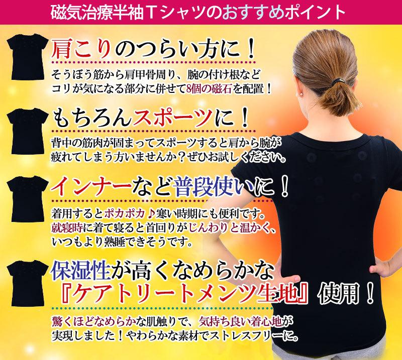 磁気治療半袖Tシャツ