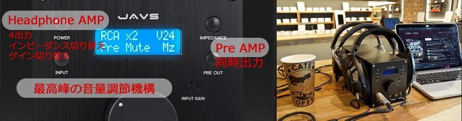 最高音質ボリューム搭載プリアンプ&ヘッドフォンアンプJAVS X5-HPA