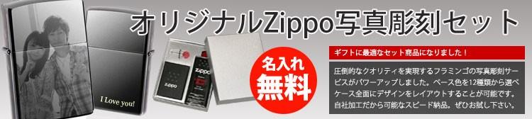 写真彫刻ZIPPO
