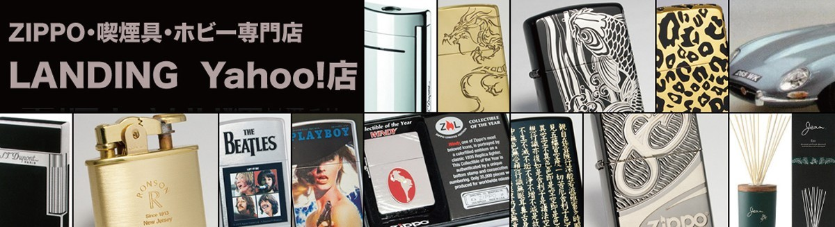 ZIPPO・喫煙具・ホビー専門店 LANDING Yahoo! 店