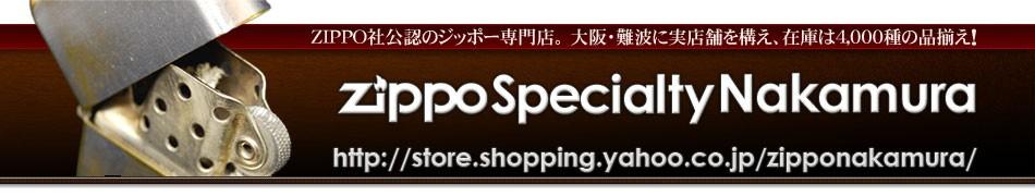 ジッポーライター専門店 ZIPPO Specialty NAKAMURA