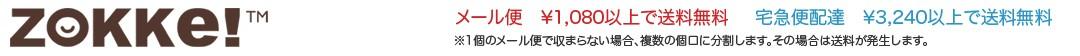 【ゾッケ】レッグウェア・服飾雑貨のお店
