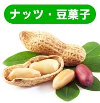 ナッツ・豆菓子