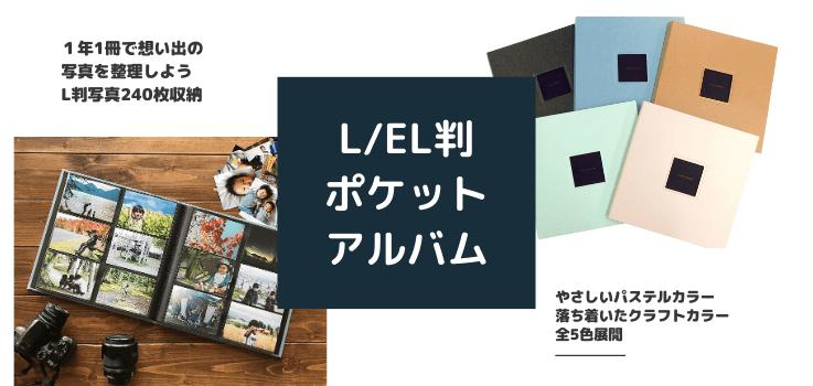 L判ポケットアルバム
