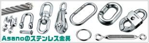 浅野金属 ステンレス金具