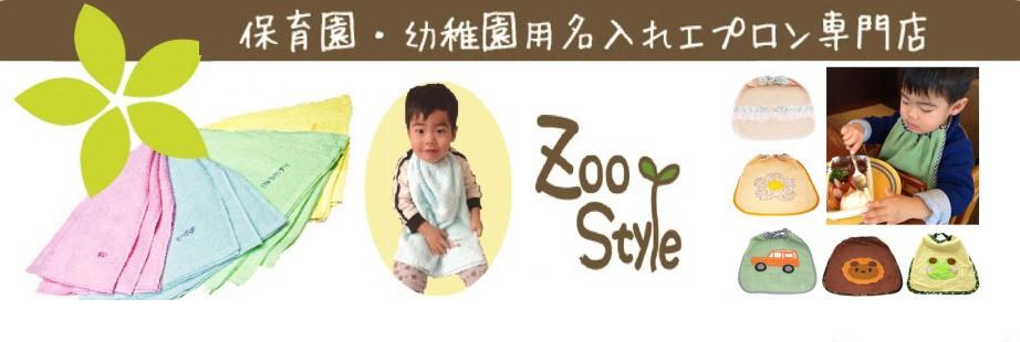 保育園推奨お食事エプロン専門店のZooStyle