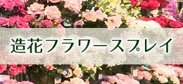 造花フラワースプレイ