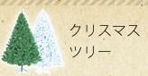 クリスマスのディスプレイ-クリスマスツリー