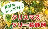 クリスマスツリー装飾例