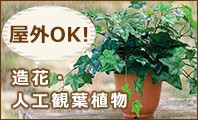屋外OKの造花・人工観葉植物