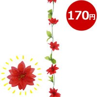 ポインセチア 造花 ガーランド