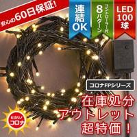 コロナ防雨型LED3芯FPシリーズ コントローラー付 黒コード 電球色球 クロスライセンス品
