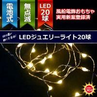 室内用LEDジュエリーライト20球 電池式 電球色球 無点滅