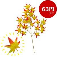 紅葉もみじ 造花 フェイクグリーン 激安