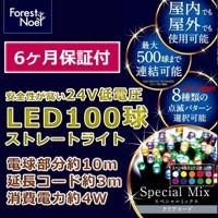 LED100球 LN-100シリーズ クリアコード スペシャルミックス球
