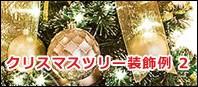 クリスマスツリー装飾例2
