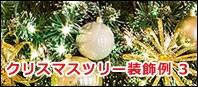クリスマスツリー装飾例3