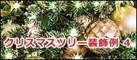 クリスマスツリー装飾例4