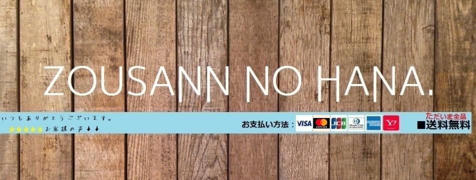 ゾウサンノハナYahoo! JAPAN店 ロゴ